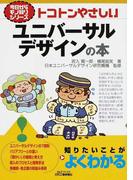 トコトンやさしいユニバーサルデザインの本 (B&Tブックス 今日からモノ知りシリーズ)