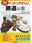 トコトンやさしい鉄道の本 (B&Tブックス 今日からモノ知りシリーズ)