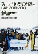 フィールド・キャラバン計画へ 白川昌生2000−2007