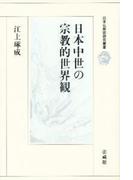 日本中世の宗教的世界観 (日本仏教史研究叢書)