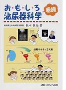 おもしろ看護泌尿器科学