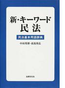 新・キーワード民法 民法基本用語辞典