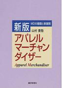 アパレルマーチャンダイザー MDの基礎と新展開 新版