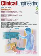 クリニカルエンジニアリング Vol.18No.8(2007−8月号) 特集酸素療法入門