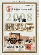 神聖館開運暦 究極の開運奥義 平成20年