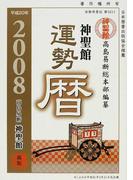 神聖館運勢暦 平成20年