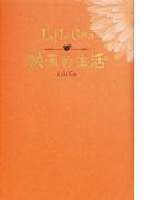 LiLiCoの映画的生活