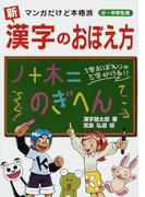 新漢字のおぼえ方 マンガだけど本格派 小・中学生用