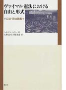 ヴァイマル憲法における自由と形式 公法・政治論集
