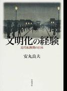 文明化の経験 近代転換期の日本
