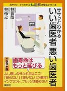 ササッとわかるいい歯医者悪い歯医者 イラスト版 (図解大安心シリーズ)