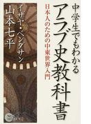 中学生でもわかるアラブ史教科書 日本人のための中東世界入門 (NON SELECT)