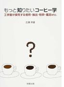 もっと知りたいコーヒー学 工学屋が探究する焙煎・抽出・粉砕・鑑定etc.