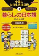 暮らしの日本語指さし会話帳 3 中国語版 (ここ以外のどこかへ!)