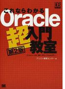 これならわかるOracle超入門教室 DB Magazine連載「世界一やさしいOracle入門」より 第2版 (DB Magazine SELECTION)