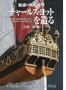 魅惑の帆船模型チャールズ・ヨットを造る ビギナー向け作り方ガイドとキットのグレードアップポイント Charles Royal Yacht c.1674
