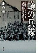 蟻の兵隊 日本兵2600人山西省残留の真相
