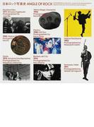日本ロック写真史ANGLE OF ROCK 1970−1999