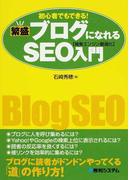 繁盛ブログになれるSEO入門 初心者でもできる!