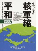 核軍縮・平和 イアブック 市民と自治体のために 2007