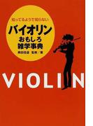 バイオリンおもしろ雑学事典 知ってるようで知らない