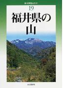 福井県の山 (新・分県登山ガイド)