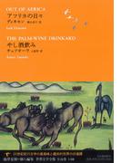 世界文学全集 1−08 アフリカの日々