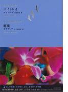 世界文学全集 2−03 マイトレイ