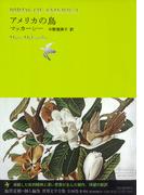 世界文学全集 2−04 アメリカの鳥