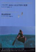世界文学全集 2−09 フライデーあるいは太平洋の冥界