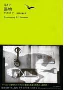 世界文学全集 2−10 賜物