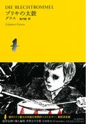 世界文学全集 2−12 ブリキの太鼓
