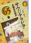サウジアラビアを知るための65章 (エリア・スタディーズ)