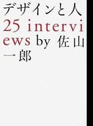 デザインと人 25 interviews (MARBLE BOOKS)
