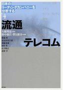 日本のリーディングカンパニーを分析する No.4 流通/テレコム
