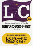 THE L/C 信用状の実務手続き 第4版