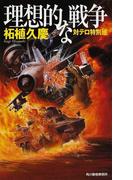 理想的な戦争 (ハルキ・ノベルス 対テロ特別班)