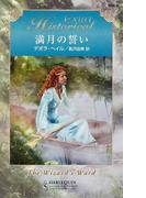 満月の誓い (ハーレクイン・ヒストリカル・エクストラ)(ハーレクイン・ヒストリカル・エクストラ)