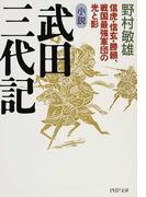 小説武田三代記 信虎・信玄・勝頼、戦国最強軍団の光と影 (PHP文庫)(PHP文庫)