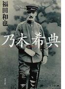 乃木希典 (文春文庫)(文春文庫)