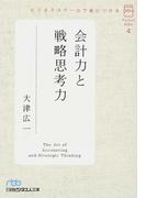 ビジネススクールで身につける会計力と戦略思考力 (日経ビジネス人文庫 ポケットMBA)(日経ビジネス人文庫)