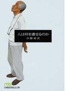 人は何を遺せるのか (日経ビジネス人文庫)(日経ビジネス人文庫)