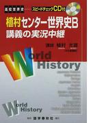 植村センター世界史B講義の実況中継 第3版
