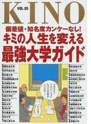 KINO VOL.05 キミの人生を変える最強大学ガイド