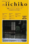 Library iichiko Quarterly intercultural A journal for transdisciplinary studies of pratiques No.95(2007Summer) 特集ファッション・カルチャー 2