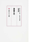 神話学入門 オンデマンド版 (晶文社オンデマンド選書)