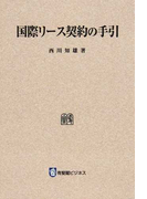 国際リース契約の手引 オンデマンド版 (有斐閣ビジネス)