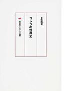 コレラの世界史 オンデマンド版 (晶文社オンデマンド選書)