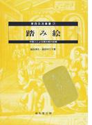 踏み絵 外国人による踏み絵の記録 オンデマンド版 (東西交流叢書)
