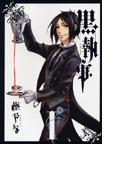 黒執事(ガンガンファンタジーコミックス) 25巻セット(Gファンタジーコミックス)